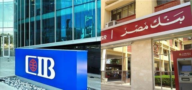 التدريب الصيفي للطلبة في البنوك المصرية 2020