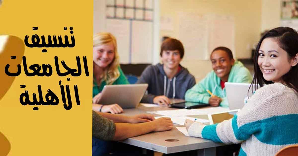 """صورة تنسيق الجامعات الاهلية في مصر يبدأ من 55% """"تعرف على الجامعات الجديدة"""""""