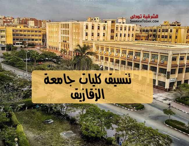 كليات جامعة الزقازيق