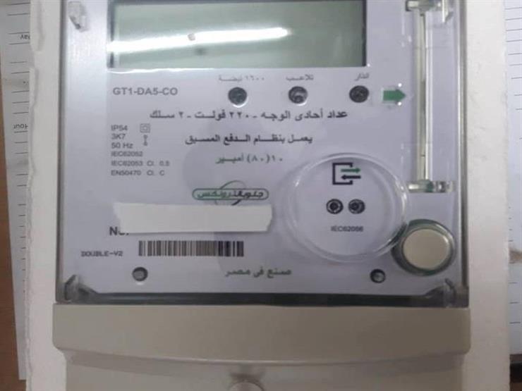 صورة خطوات الاستعلام عن فاتورة الكهرباء وأنت فى منزلك
