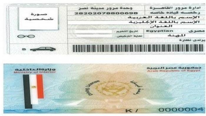 رخصة السيارة من المنزل عبر الإنترنت