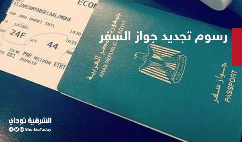 رسوم تجديد جواز السفر 2020