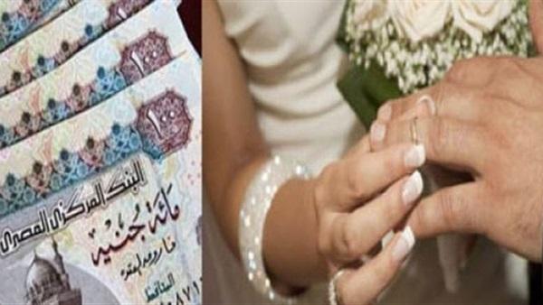 قرض الزواج للشباب
