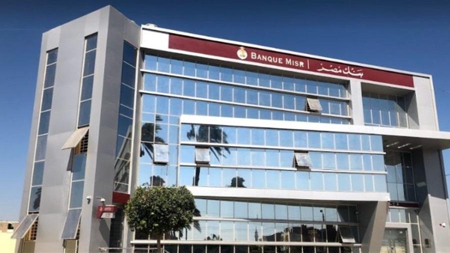 وتفاصيل حساب التوفير من بنك مصر بعد إلغاء المصروفات الإدارية عليه