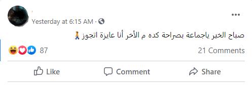 تعرض نفسها للزواج على فيس بوك