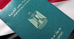 استخراج جواز السفر عبر الإنترنت