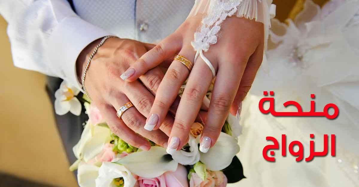 طريقة الحصول على منحة الزواج من وزارة التضامن.. الأوراق المطلوبة والشروط
