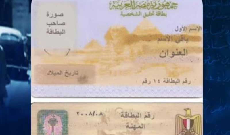 استخراج بطاقة الرقم القومي بالموبايل