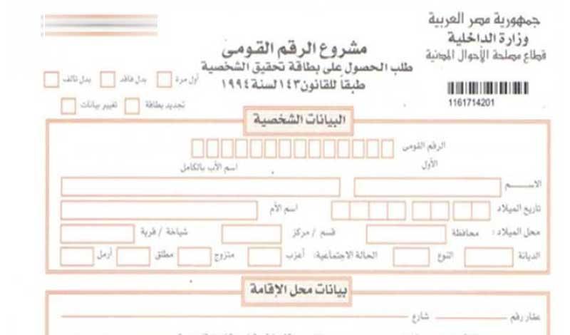 تجديد بطاقة الرقم القومي عبر الإنترنت