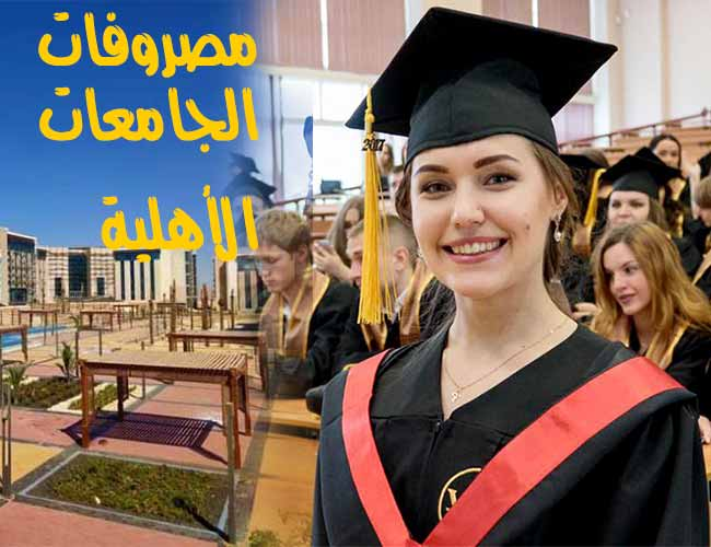 صورة مصروفات الجامعات الأهلية في مصر العام الدراسي 2020 -2021