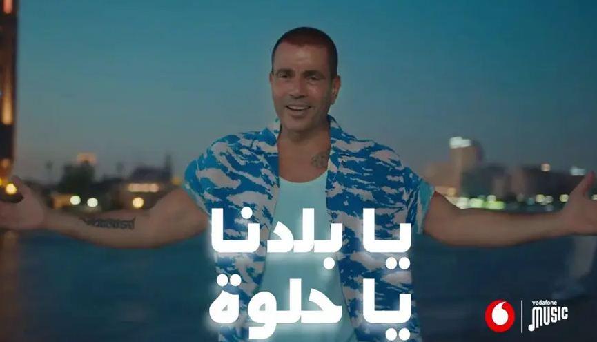 صورة كلمات أغنية يا بلدنا يا حلوة لعمرو دياب بعد تخطيها 30 مليون مشاهدة