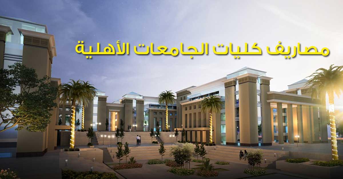 مصاريف كليات الجامعات الأهلية