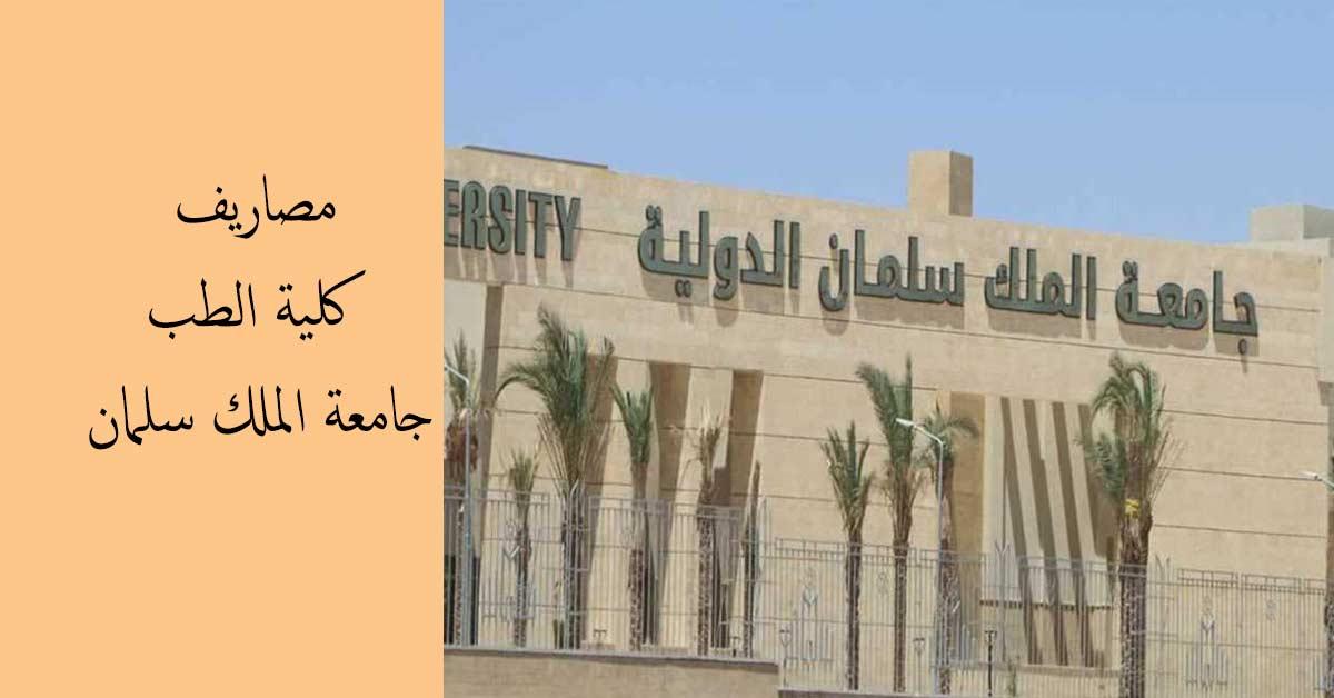 صورة مصاريف كلية الطب في جامعة الملك سلمان الجديدة في مصر
