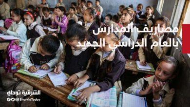 صورة مصروفات العام الدراسي الجديد للمدارس الحكومية و اللغات