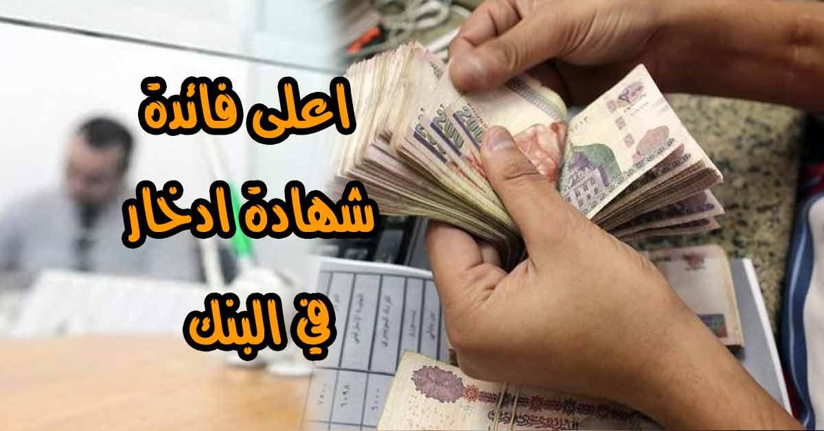 """صورة شهادات ادخار البنوك بفائدة تصل إلى 15% """" في 10 بنوك مصرية"""