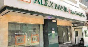 وظائف بنك الاسكندرية 2020