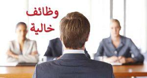وظائف خالية بمرتبات مجزية لجميع المؤهلات.. الشروط ورابط التقديم لكل وظيفة
