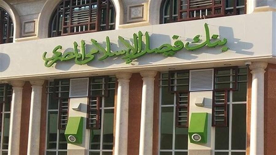 صورة وظائف خالية في بنك فيصل الإسلامي .. طريقة التقديم