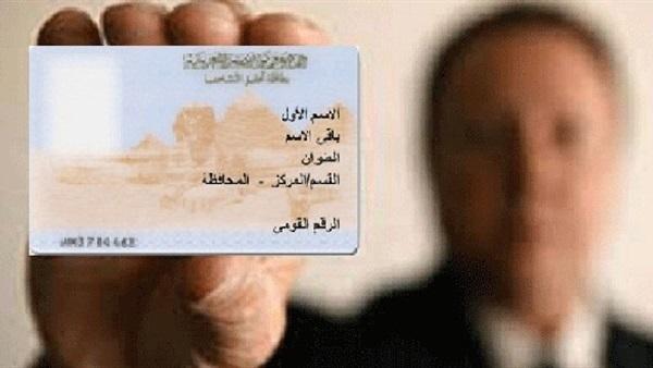 صورة غرامات جديدة على بطاقة الرقم القومي .. إليك الحقيقة والتفاصيل كاملة