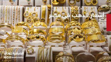 صورة أسعار الذهب في مصر اليوم الأربعاء 30 سبتمبر