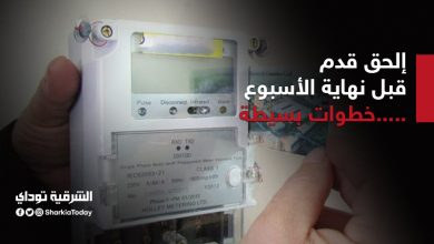 """صورة """"إلحق قبل نهاية الأسبوع"""".. الإجراءات والأوراق المطلوبة لتركيب عداد الكهرباء الكودي"""