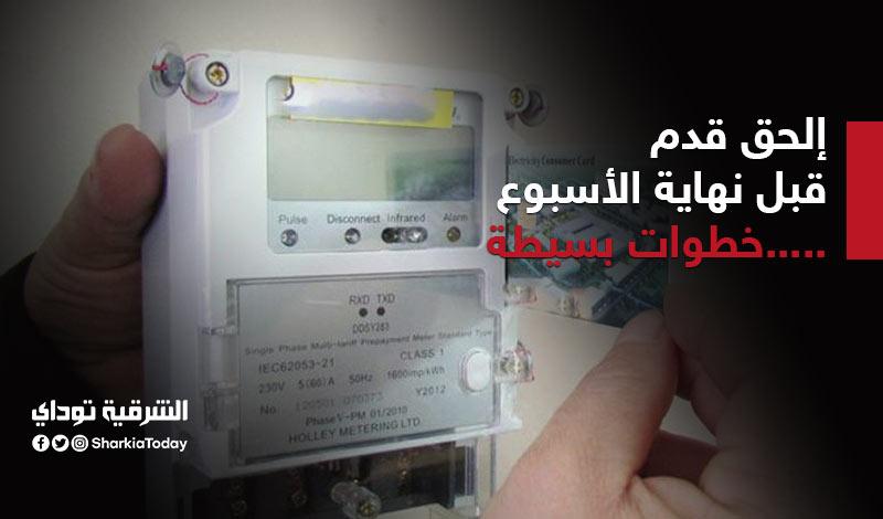 الإجراءات والأوراق المطلوبة لتركيب عداد الكهرباء الكودي