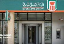 صورة البنك الأهلي يصدر قرار بإيقاف إصدار الشهادة البلاتينية السنوية ذات عائد 15%