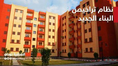 صورة النظام الجديد لاستخراج تراخيص البناء وموعد عودة المباني في مصر