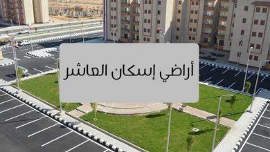 """صورة فتح باب حجر أراضي الإسكان بالعاشر من رمضان """" تعرف على الأسعار"""