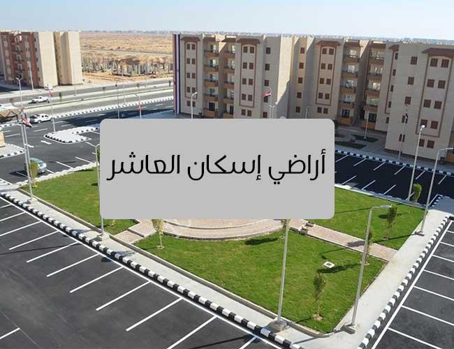 أراضي الإسكان