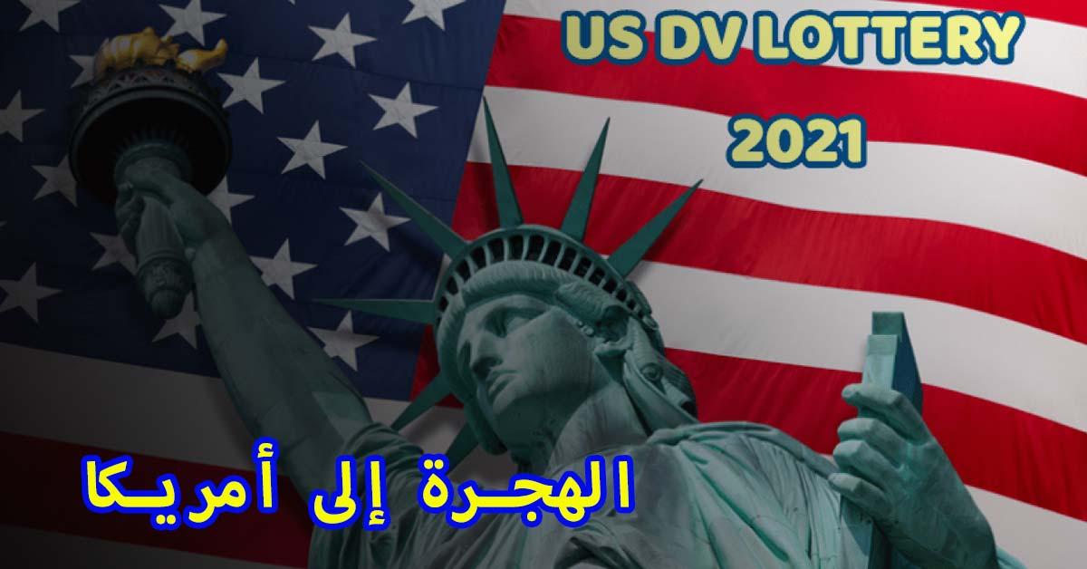 موقع تقديم الهجرة إلى أمريكا 2021