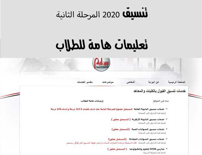صورة بوابة الحكومة المصرية تنسيق 2020 المرحلة الثانية تعليمات هامة للطلاب