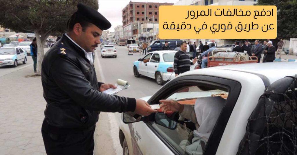 دفع مخالفات المرور
