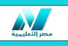 صورة تردد قناة مصر التعليمية لمتابعة شرح الدروس