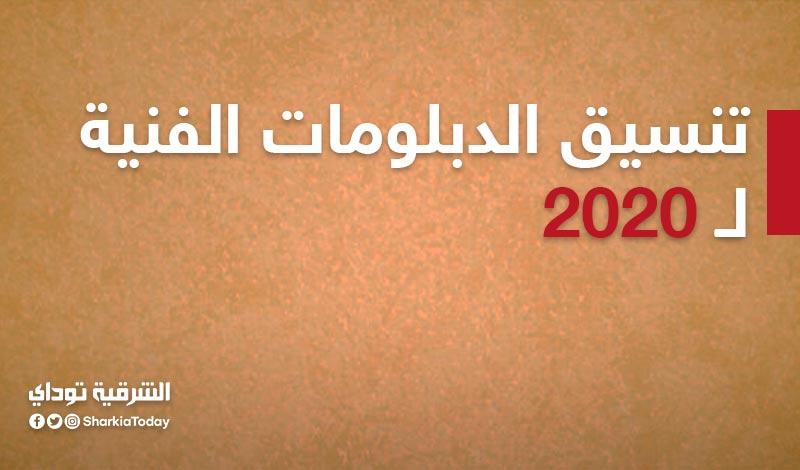 تنسيق الدبلومات الفنية 2020