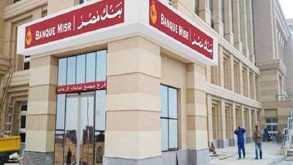 شهادات ابن مصر من بنك مصر