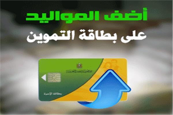 صورة خطوات إضافة المواليد الجدد على بطاقة التموين.. موقع دعم مصر