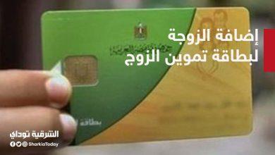 صورة خطوات نقل الزوجة إلى بطاقة تموين الزوج إلكترونيًا