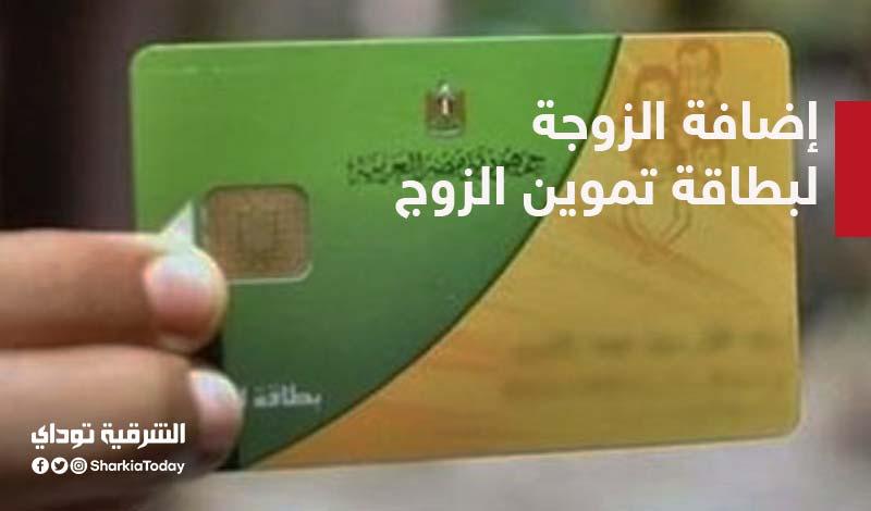 نقل الزوجة إلى بطاقة تموين الزوج