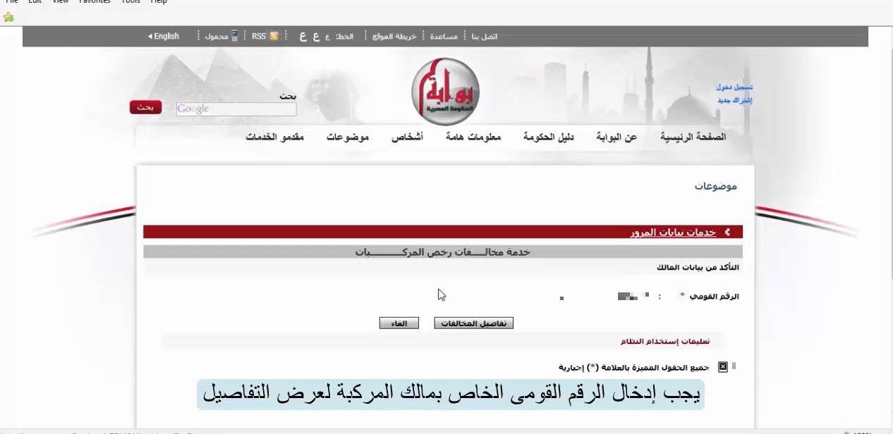 صورة رابط الاستعلام عن المخالفات المرورية بوابة الحكومة المصرية