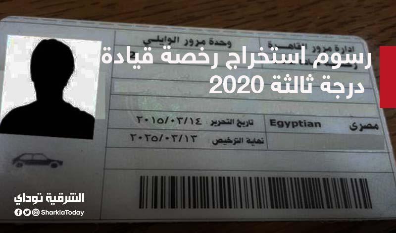 رسوم استخراج رخصة قيادة درجة ثالثة 2020 الشرقية توداي