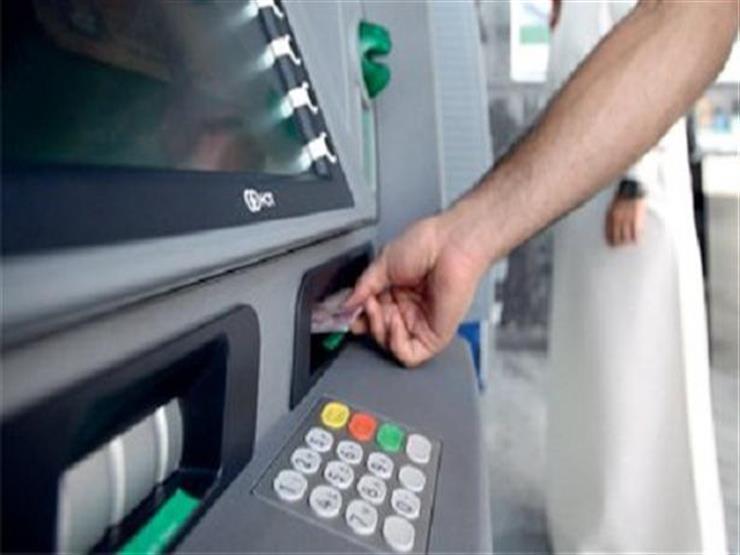 صورة رسوم السحب من ماكينات الصراف الآلي في 3 بنوك حكومية