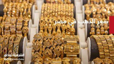 صورة سعر الذهب في مصر اليوم الجمعة 25 سبتمبر