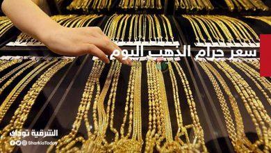 صورة سعر جرام الذهب اليوم الأحد 27 سبتمبر.. عيار 21 يستقر