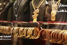 صورة سعر جرام الذهب اليوم الخميس 24 سبتمبر بالمصنعية يبدأ من 720جنيهًا