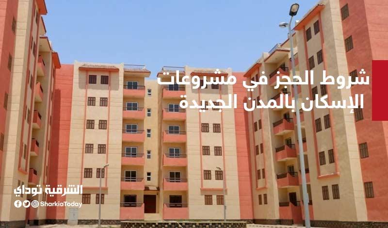 مشروعات الإسكان بالمدن الجديدة