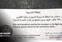 """صورة طريقة استخراج البطاقة الضريبية 2020 """"خطوة بخطوة"""" والمستندات المطلوبة"""