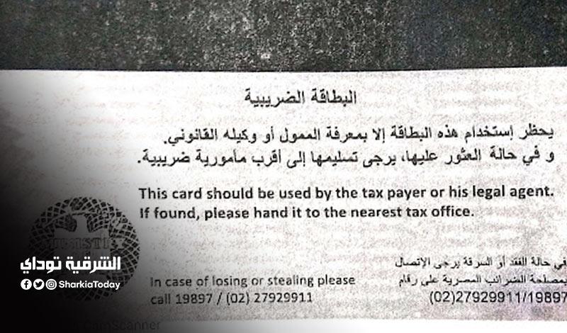 """طريقة استخراج البطاقة الضريبية 2020 """"خطوة بخطوة"""" والمستندات المطلوبة"""