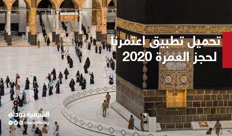 تطبيق اعتمرنا لحجز العمرة 2020