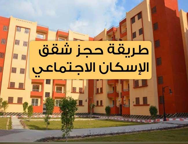 حجز شقق الإسكان الاجتماعي